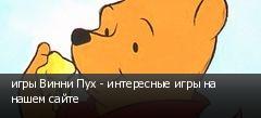 игры Винни Пух - интересные игры на нашем сайте
