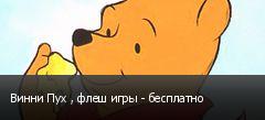 Винни Пух , флеш игры - бесплатно