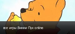 все игры Винни Пух online