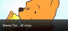 Винни Пух , 3d игры