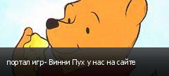 портал игр- Винни Пух у нас на сайте