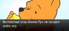 бесплатные игры Винни Пух на лучшем сайте игр