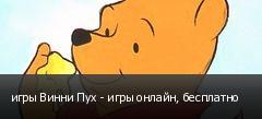 игры Винни Пух - игры онлайн, бесплатно