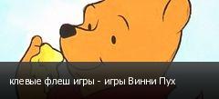 клевые флеш игры - игры Винни Пух