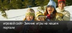 игровой сайт- Зимние игры на нашем портале
