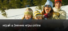 играй в Зимние игры online