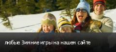 любые Зимние игры на нашем сайте