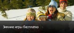 Зимние игры бесплатно