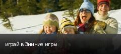 играй в Зимние игры
