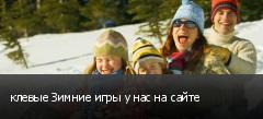 клевые Зимние игры у нас на сайте