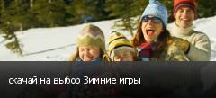 скачай на выбор Зимние игры