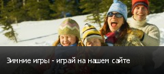 Зимние игры - играй на нашем сайте