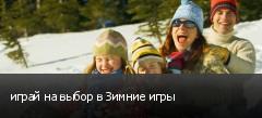 играй на выбор в Зимние игры