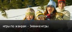 игры по жанрам - Зимние игры