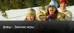 флеш - Зимние игры