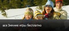 все Зимние игры бесплатно