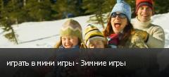 играть в мини игры - Зимние игры