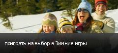 поиграть на выбор в Зимние игры