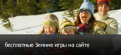 бесплатные Зимние игры на сайте