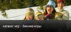 каталог игр - Зимние игры
