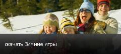 скачать Зимние игры