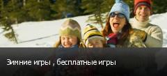 Зимние игры , бесплатные игры