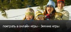 поиграть в онлайн игры - Зимние игры
