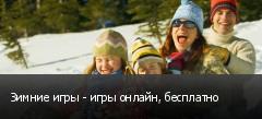Зимние игры - игры онлайн, бесплатно