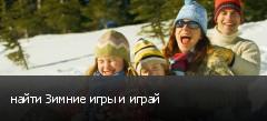 найти Зимние игры и играй