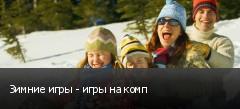 Зимние игры - игры на комп
