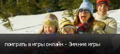 поиграть в игры онлайн - Зимние игры
