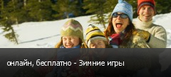 онлайн, бесплатно - Зимние игры