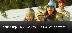 поиск игр- Зимние игры на нашем портале