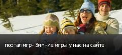 портал игр- Зимние игры у нас на сайте