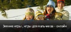 Зимние игры , игры для мальчиков - онлайн