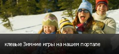 клевые Зимние игры на нашем портале