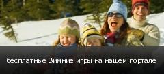 бесплатные Зимние игры на нашем портале
