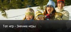 Топ игр - Зимние игры