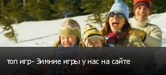 топ игр- Зимние игры у нас на сайте