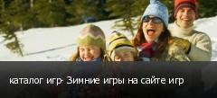 каталог игр- Зимние игры на сайте игр