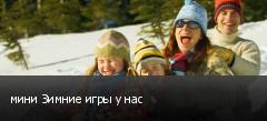 мини Зимние игры у нас