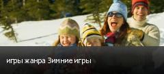 игры жанра Зимние игры
