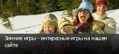 Зимние игры - интересные игры на нашем сайте