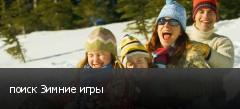 поиск Зимние игры