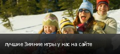 лучшие Зимние игры у нас на сайте