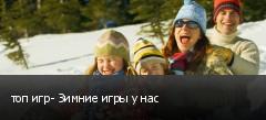 топ игр- Зимние игры у нас