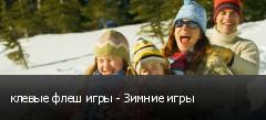 клевые флеш игры - Зимние игры