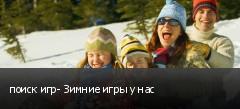 поиск игр- Зимние игры у нас