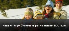 каталог игр- Зимние игры на нашем портале
