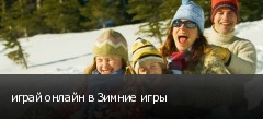играй онлайн в Зимние игры
